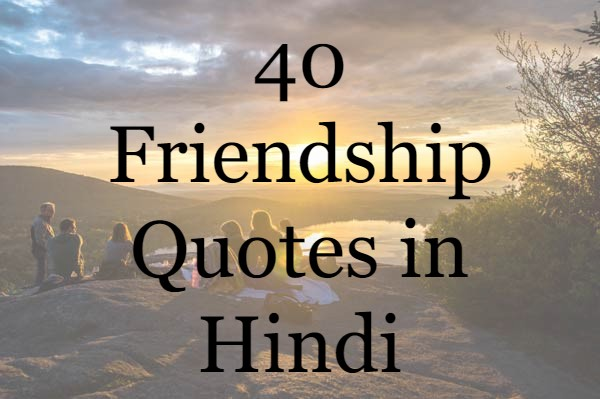 40 Cute Friendship Quotes in Hindi | The Best Friend Quotes