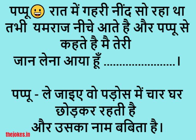 Very funny jokes in hindi-बहुत मजेदार चुटकुले
