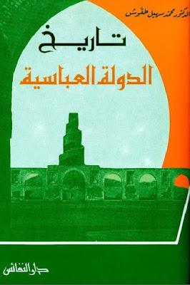 كتاب تاريخ الدولة العباسية