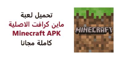 تحميل ماين كرافت 1.15 للجوال apk