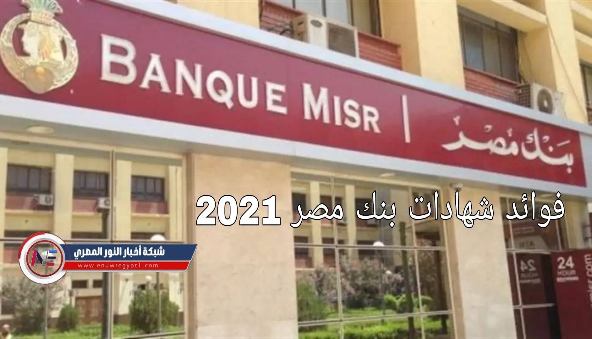 شهادات بنك مصر 2021   بالتفاصيل اعرف مميزات واهم شهادات بنك مصر للادخار والاستثمار لجميع الفئات
