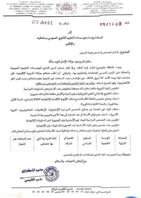 حذف مواد  و ضم الأقسام وتقليص الحصص الدراسية بسبب الإضرابات