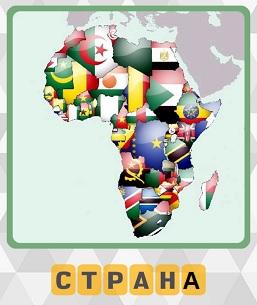 материк с большим количеством разных стран под своими флагами