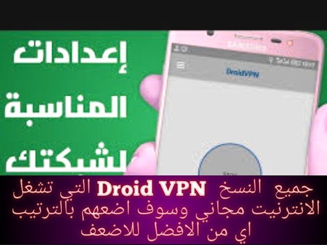 All versions of Droid VPN that run the internet for free will put them in order, which one is better for the weaker