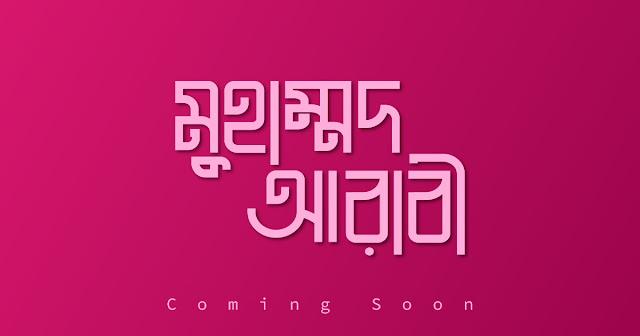 New Bangla Font of 2021: 'Muhammad' is coming soon. FontBd. Muhammad Font