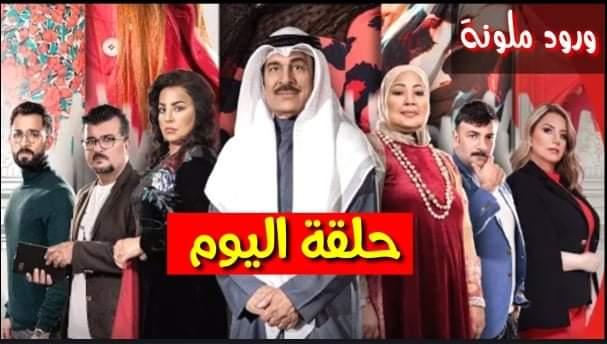 وهو عمل يندرج تحت تصنيف الدراما الكويتية مدة عرض الحلقة لن تتعدى 45 دقيقة