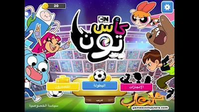 Cartoon Football Cup