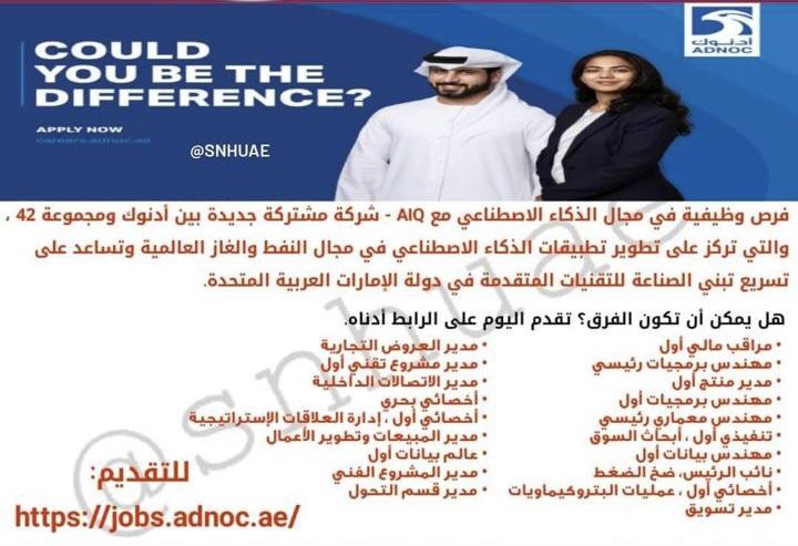 شركة أدنوك الامارات العربية المتحدة    فرص وظيفية في مجال الذكاء الاصطناعي مع AIQ - شركة مشتركة جديدة بين أدنوك ومجموعة 42 ، والتي تركز على تطوير تطبيقات الذكاء الاصطناعي في مجال النفط والغاز العالمية وتساعد على تسريع تبني الصناعة للتقنيات المتقدمة دولة الإمارات العربية المتحدة.