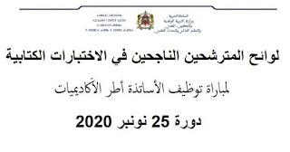 نتائج مباراة التعليم 2020 .. لوائح الناجحين في الاختبارات الكتابية (1)