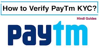 अपने PayTm अकाउंट की KYC कैसे करें? - Hindi Guides