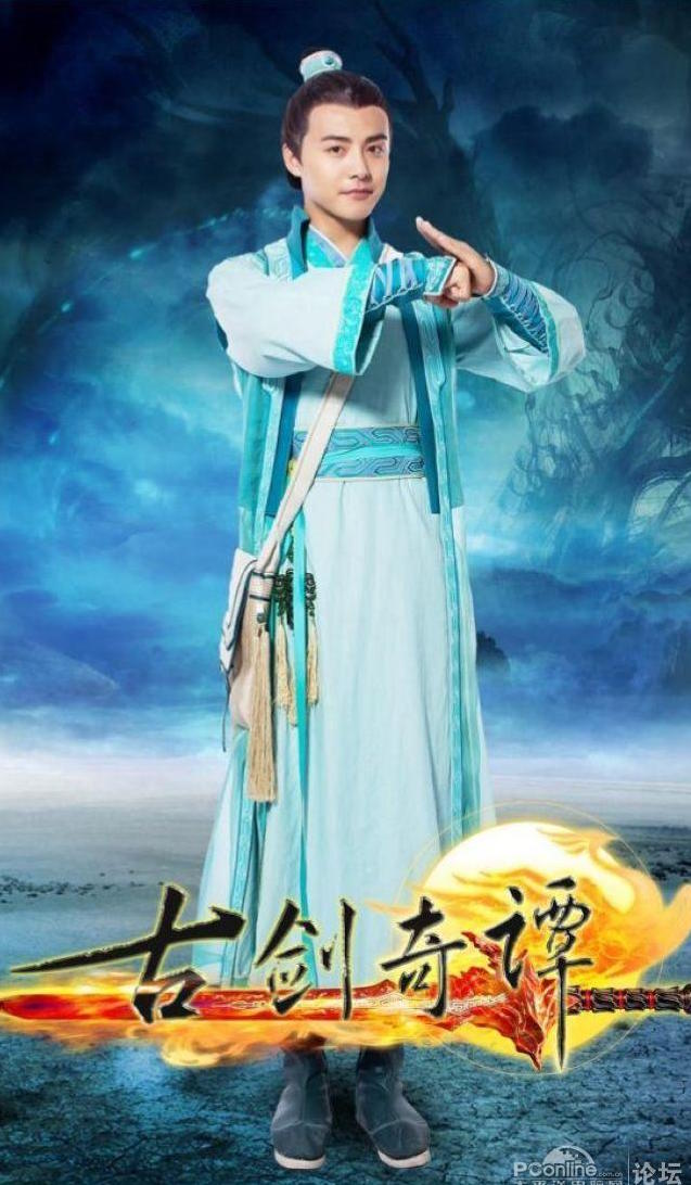 Ma Tian Yu in Sword of Legends 2014 Chinese xianxia