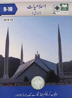9th and 10th class islamiat compulsory book pdf download