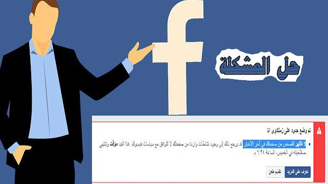 كيفية حل مشكلة إلغاء نشر صفحة فيس بوك او وضع قيود عليها