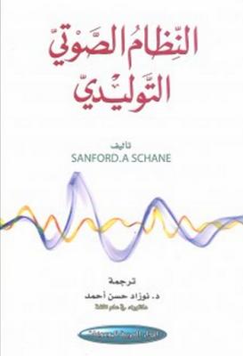 تحميل كتاب النظام الصوتي التوليدي ـ سانفورد Sanford.A Schane ترجمة نوزاد حسن أحمد