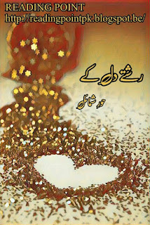 Rishtay dil ke by Hoor Shumail Online Reading