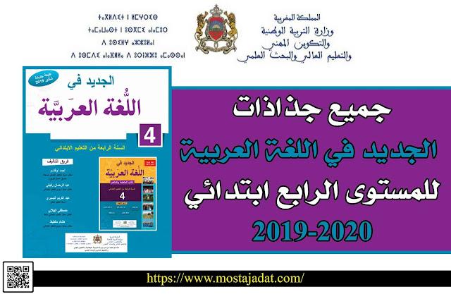 جميع جذاذات الجديد في اللغة العربية للمستوى الرابع ابتدائي 2019-2020