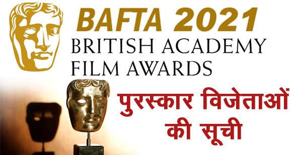 BAFTA Awards 2021: बाफ्टा पुरस्कार 2021 के विजेताओं की सूची