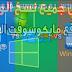تحميل جميع نسخ الويندوز 10 و8 1 و7 نسخ أصلية جميع لغات العالم 32 و64 بيت