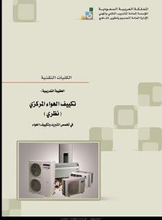 تكييف الهواء المركزي (نظري -عملي)pdf