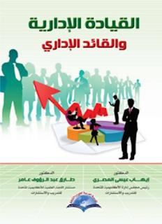 تحميل كتاب القيادة الإدارية والقائد الإداري pdf مجلتك الإقتصادية
