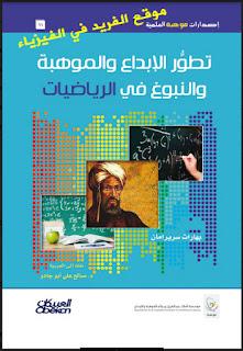 تحميل كتاب تطور الإبداع والموهبة والنبوغ في الرياضيات pdf