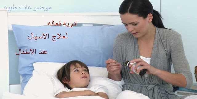 علاج الاسهال عند الاطفال- ادويه لعلاج الاسهال