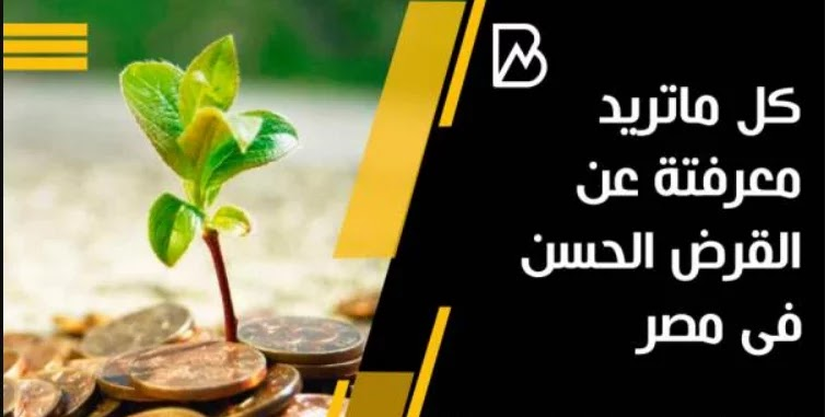 رقم تليفون القرض الحسن و الجمعيات الخيرية في مصر 2021