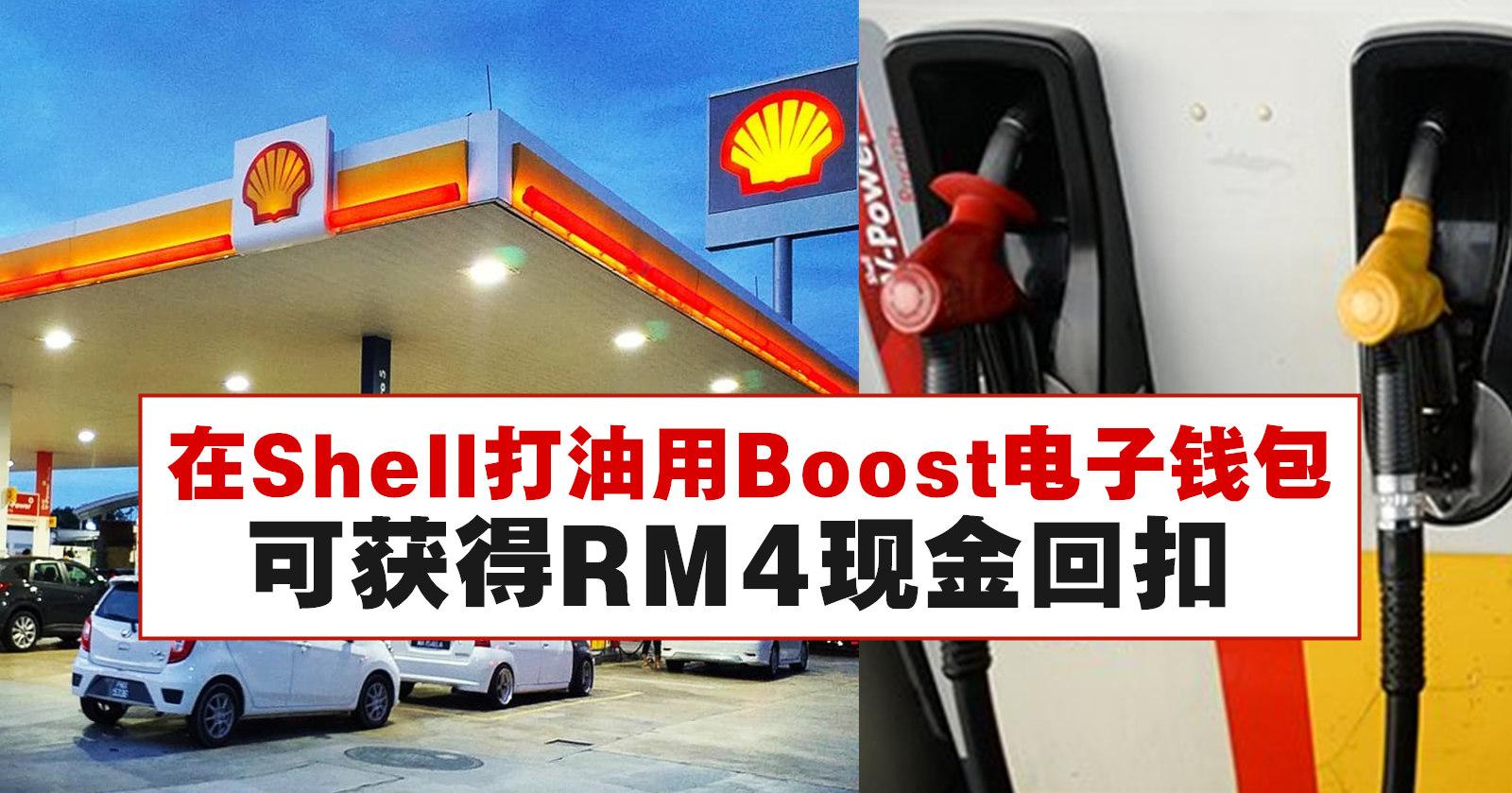 在Shell打油用Boost电子钱包,可获得RM4现金回扣