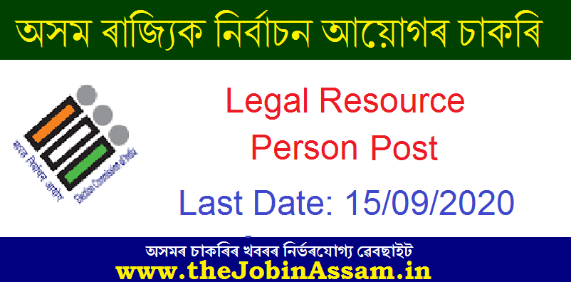 Assam State Election Commission Recruitment 2020