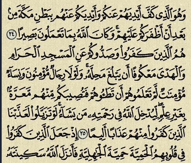 شرح وتفسير سورة الفتح surah Al-Fath