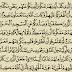 شرح وتفسير سورة الفتح surah Al-Fath (من الآية 24 إلى الآية 29 )