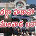 హజరత్ బాబ ఖాజ దర్గా చరిత్ర - hazrat baba khaja vemulawada story in telugu