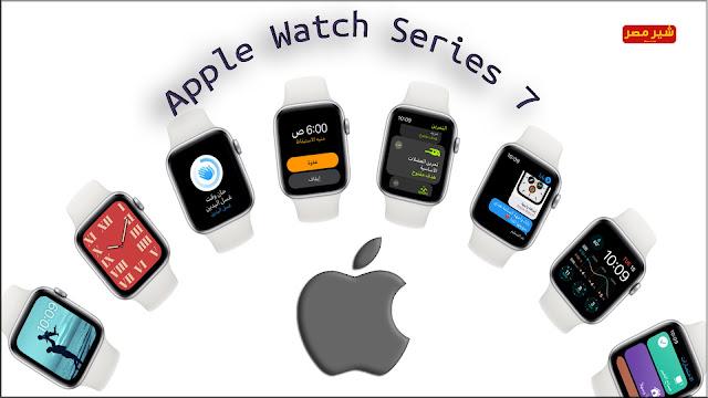 مواصفات ساعة Apple Watch Series 7