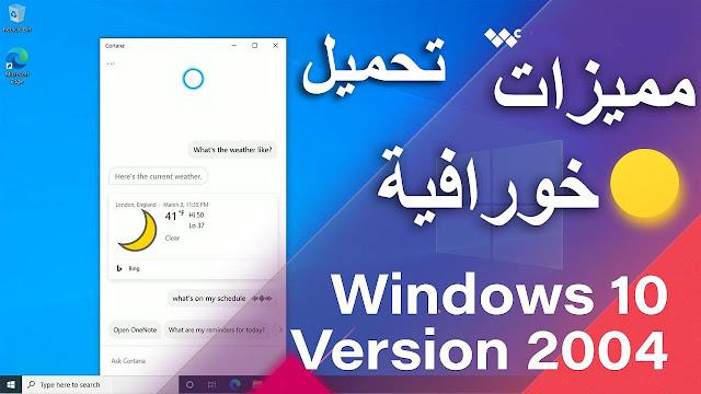 تحميل وتثبيت ويندوز 10 تحديث مايو 2020 إصدار 2004 نواة 32/ 64 بت بالغات الثلاث 32/ 64 بت   Windows 10 version 2004