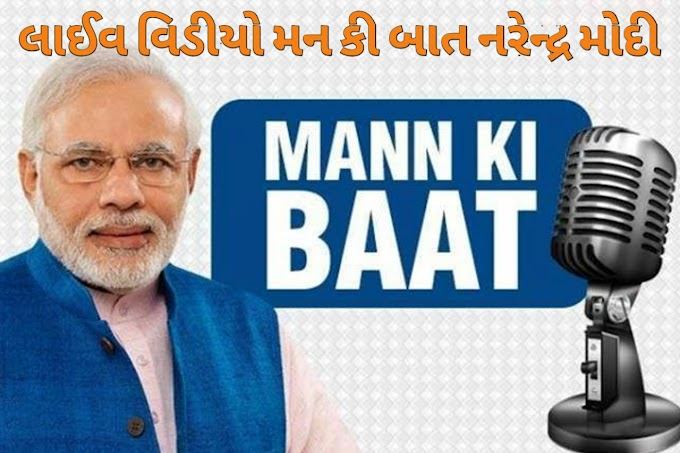 PM Modi will address the nation on 'Mann Ki Baat' at 11 am today.