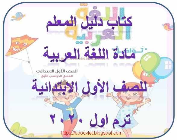 كتاب دليل المعلم مادة اللغة العربية للصف الأول الابتدائى ترم اول 2020