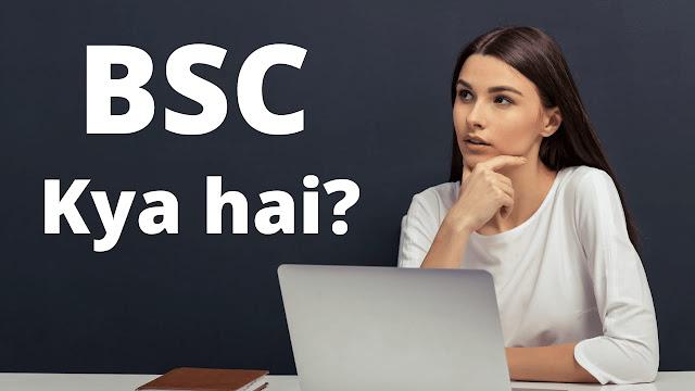 What is BSC- BSC क्या है? BSC Kya hai?