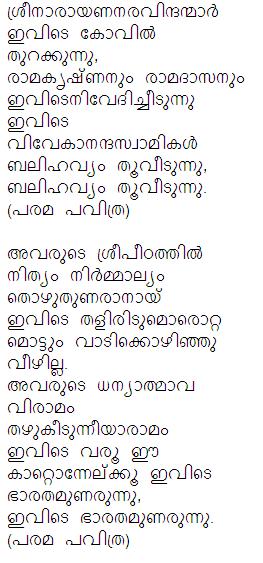 Parama pavithra mathami mannil malayalam lyrics