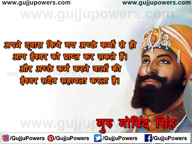 guru gobind singh quotes on war
