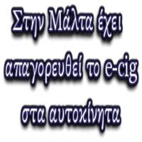 Στην Μάλτα έχει απαγορευθεί το e-cig στα αυτοκίνητα