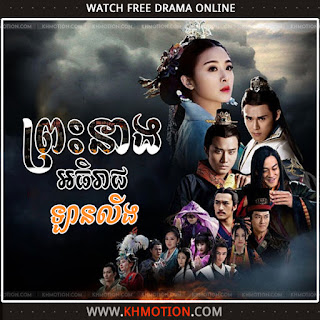 Preah Neang Athireach Lanling
