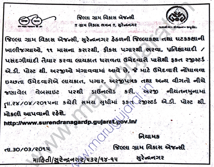 DRDA Surendranagar Recruitment for Various Posts ~ Updates