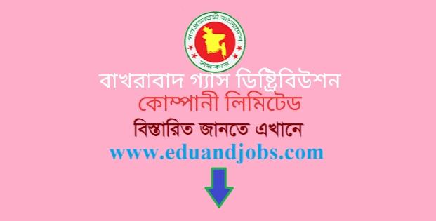 বাখরাবাদ গ্যাস ডিষ্ট্রিবিউশন কোম্পানী লিমিটেড নিয়োগ ২০২১ [Bgdcl Job Circular 2021]
