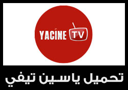 تحميل yacine tv ياسين تي في لمشاهدة البث المباشر