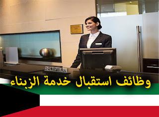 وظائف شاغرة في الكويت بتاريخ اليوم وظائف استقبال خدمة الزبناء الكويت