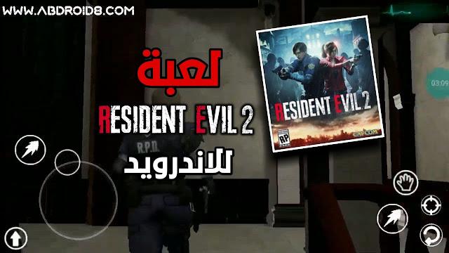 تحميل لعبة الزومبي Resident Evil 2 للاندرويد آخر اصدار مجانا