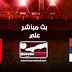 مشاهدة مباراة البرتغال وصربيا بث مباشر اليوم السبت 07/09/2019 التصفيات المؤهلة ليورو 2020