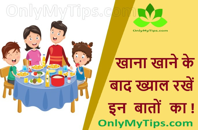 Sometimes after meals, we sometimes do such an act which can be dangerous for our health, so let us know about what not to do after having food :-