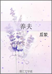 養夫/后紫