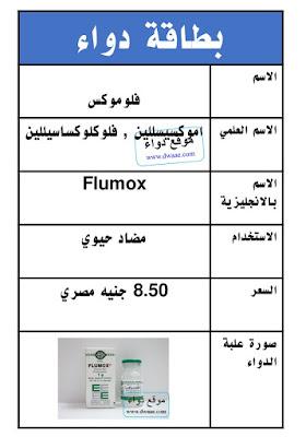 فلوموكس فيال
